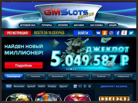 Игровые автоматы gmslots на реальные деньги скачать игру гонки для компьютера игровые автоматы