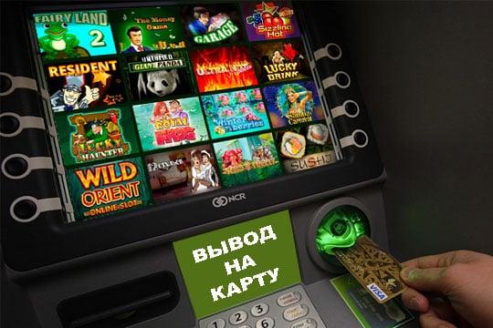 Игровые автоматы с выводом денег на карту Visa, Master Card
